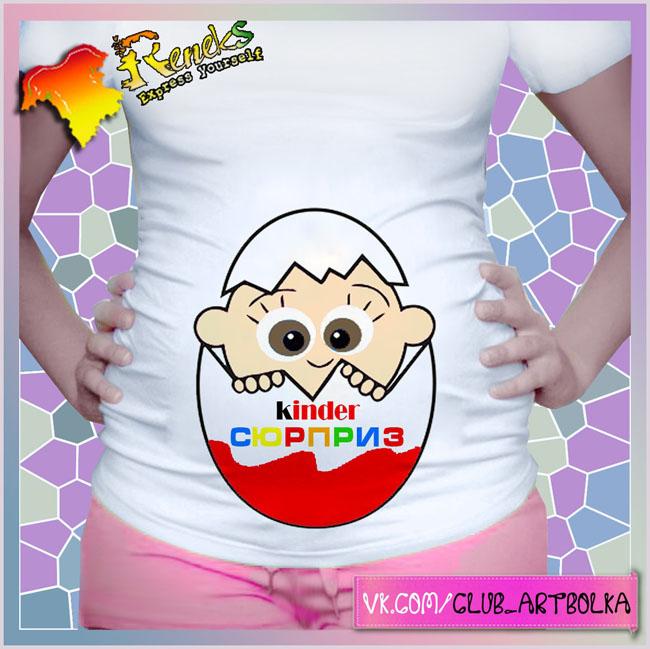 3968ceec4ee7 Футболка для беременных Kinder сюрприз 4
