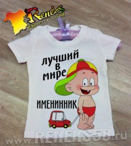 Детская футболка Лучший в мире именинник