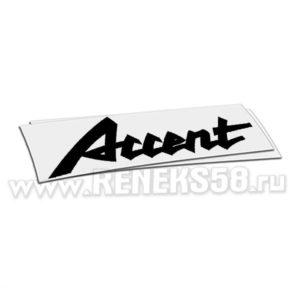 Виниловая наклейка Accent