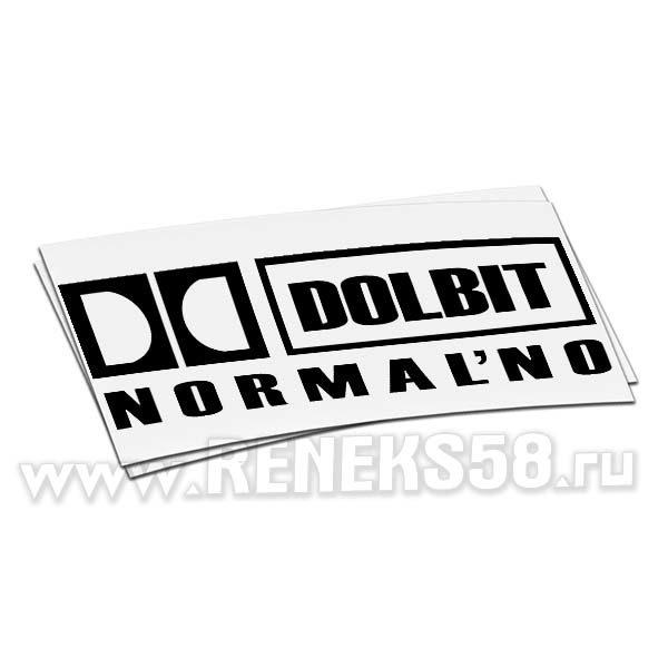 Наклейка Dolbit Normal'no