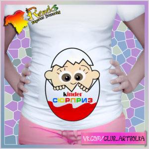 Футболка для беременных Kinder сюрприз 4