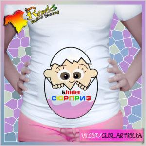 Футболка для беременных Kinder сюрприз 3