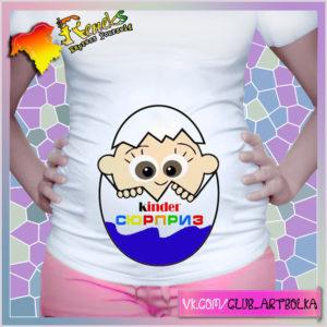 Футболка для беременных Kinder сюрприз 1