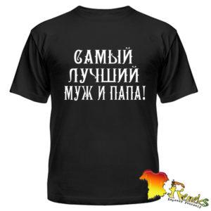 Черная футболка Самый лучший муж и папа