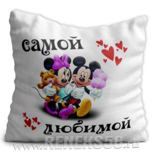 Подушка Самой любимой с Микки и Минни