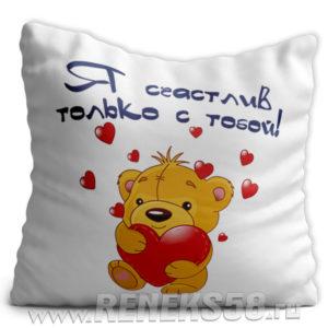Подушка Я счастлив только с тобой