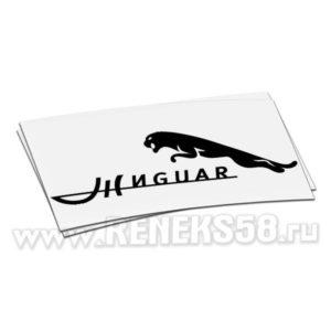Наклейка Жигуар