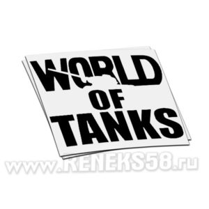 Наклейка на авто World of Tanks 2