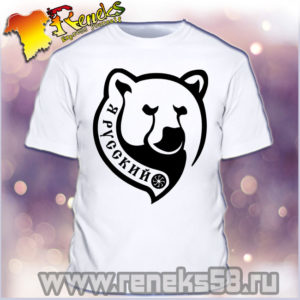 Футболка с медведем Я Русский