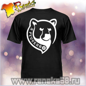 Черная футболка с медведем Я Русский