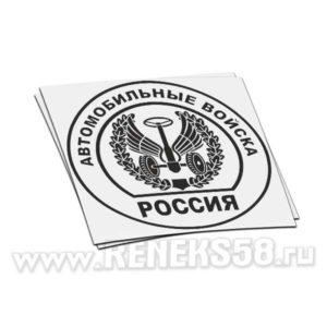 Наклейка Автомобильные войска России