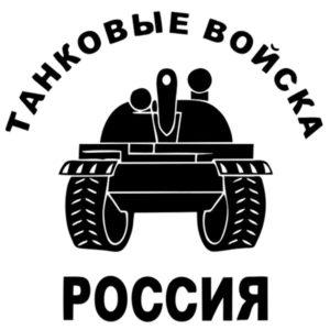 Наклейка Танковые войска Россия