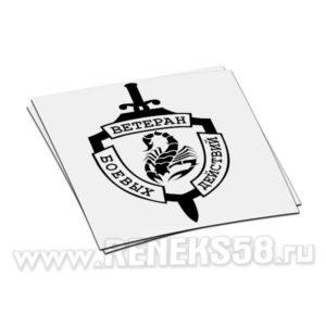 Наклейка Ветеран боевых