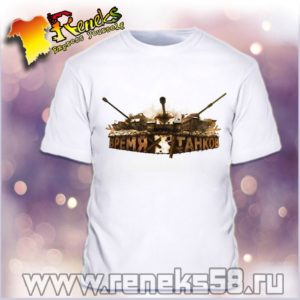 Футболка World Of Tanks время танков