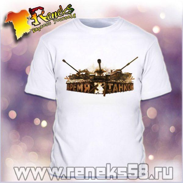 Футболка World Of Tanks время танков