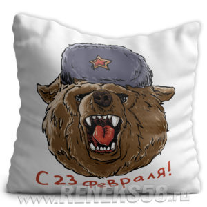 Подушка С 23 февраля Медведь