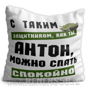 Подушка С таким защитником можно спать спокойно