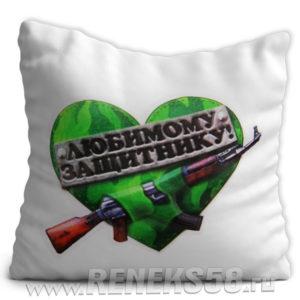 Подушка Любимому защитнику