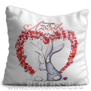 Подушка Больше чем любовь