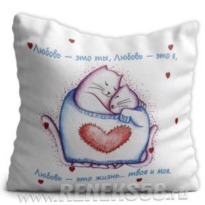 Подушка Любовь это жизнь