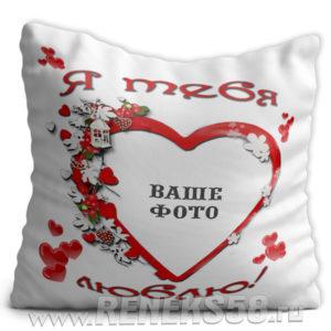 Подушка Я люблю тебя рамка с Вашим фото