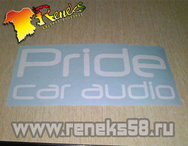 виниловая наклейка Pride car audio