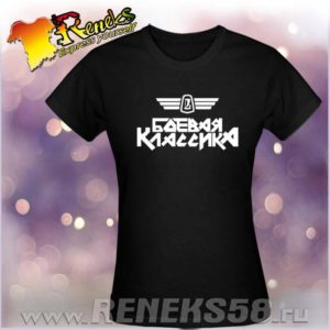 Черная женская футболка Боевая классика