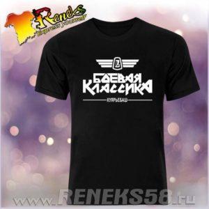 Черная футболка Боевая классика (хуярьебаш)