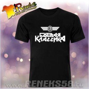 Черная футболка Боевая классика