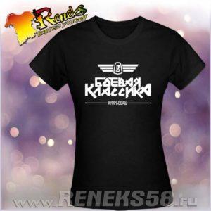 Черная женская футболка боевая классика хуярьебаш