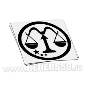 Виниловая наклейка Весы-1