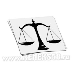 Виниловая наклейка Весы-4