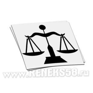 Виниловая наклейка Весы-6