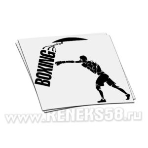 Виниловая наклейка Boxing