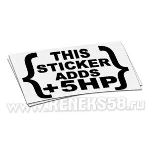 This sticker adds+5hp Наклейка на стекло авто