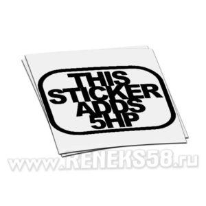 Наклейка на стекло +5hp Sticker 1