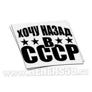 Наклейка Хочу назад в СССР