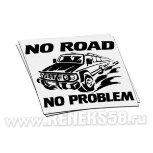 Наклейка на авто No road No problem