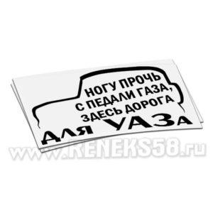 Наклейка Ногу прочь с педали газа, здесь дорога для УАЗа