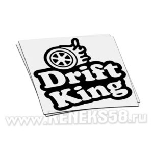 Наклейка Король дрифта