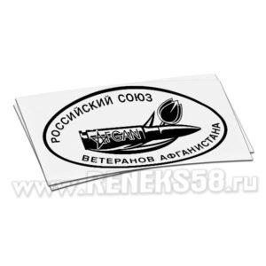 Российский союз Ветеранов Афганистана наклейка