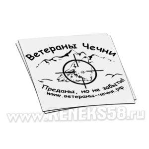 Наклейка Ветераны Чечни
