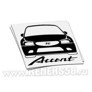 Наклейка Hyundai Accent