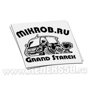 Наклейка Hyundai Grant Starex