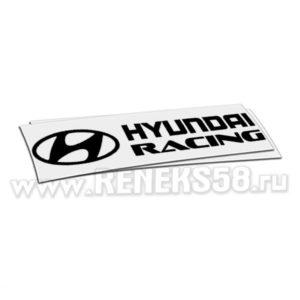 Наклейка Hyundai Racing