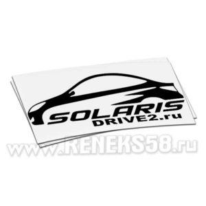 Наклейка Solaris Drive2