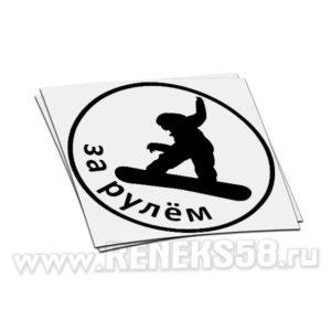 Наклейка За рулем Сноубордист