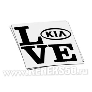 Наклейка Love Kia
