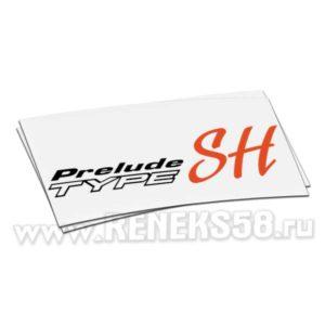Наклейка Prelude type SH