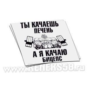 Наклейка Качаю бицепс